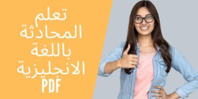 تحميل كتاب المحادثة والحوار في اللغة الإنجليزية pdf