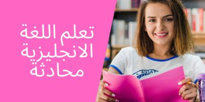 تعلم اللغة الانجليزية محادثة
