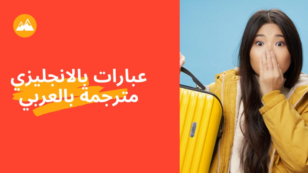 عبارات بالانجليزي مترجمة بالعربي